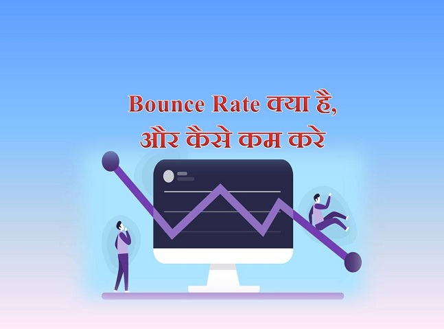 Website Bounce Rate in SEO in Hindi