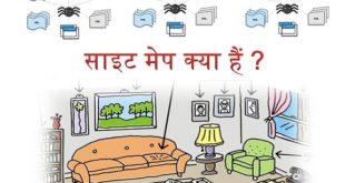 Sitemap kaise banye in Hindi