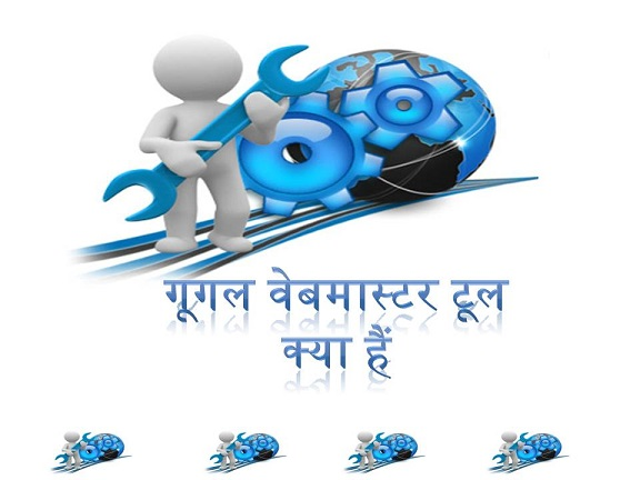 What is Google Webmaster in Hindi