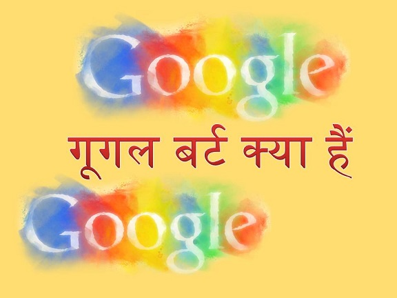 Google Bert Algorithm Update Pros And Cons In Hindi