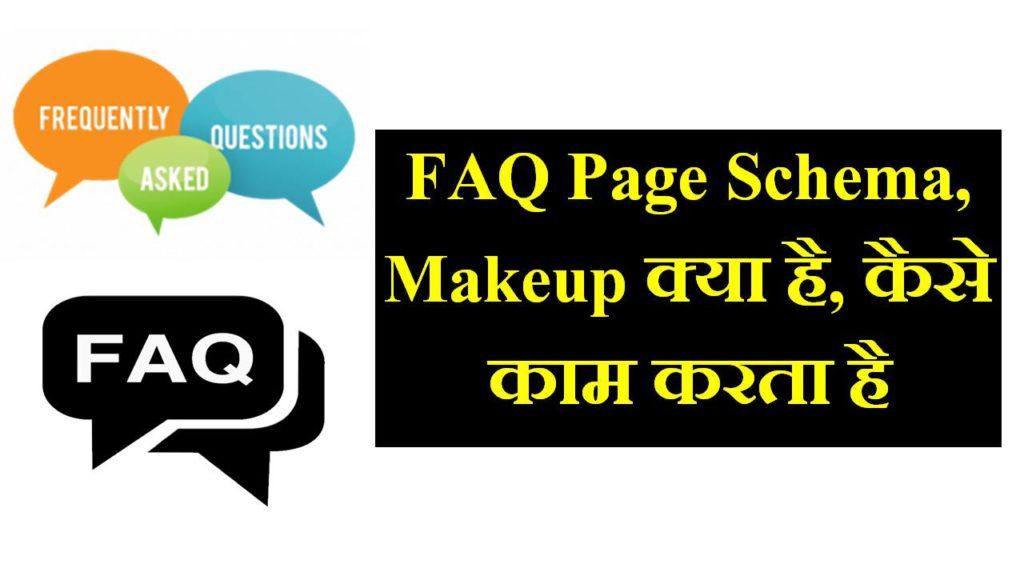 faq-page-schema-makeup-hindi-benefit