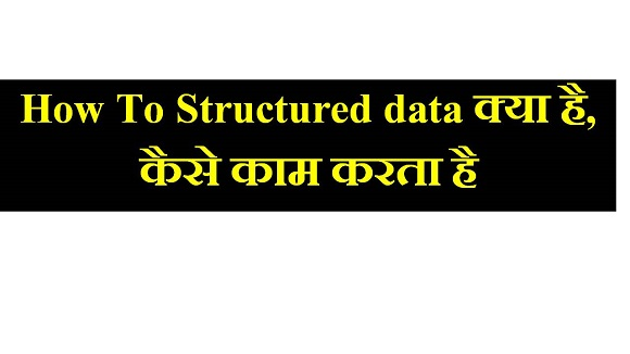 how-to-structured-data-benefits-hindi
