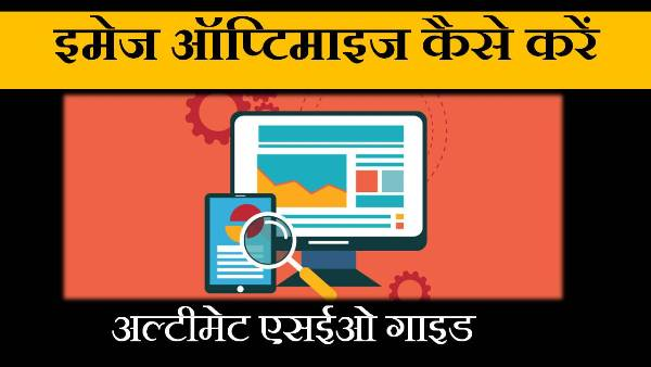 image optimization in hindi