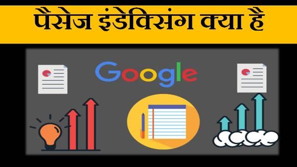 passage indexing kya hai in hindi