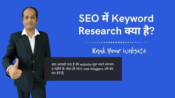 Keyword-Research-Kya-hai
