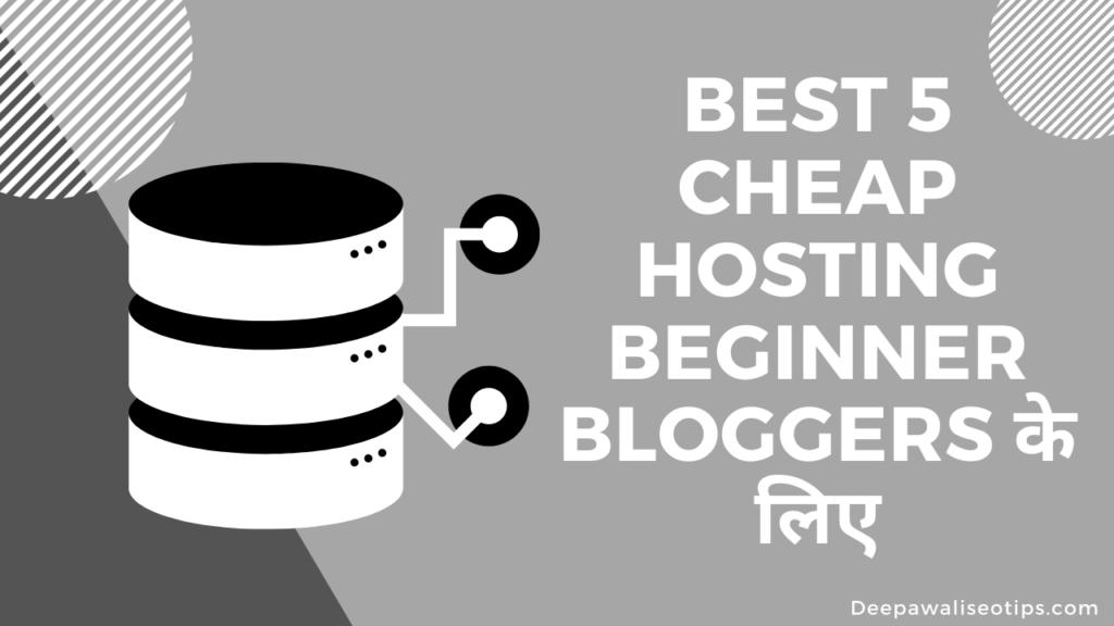 Best 5 Cheap Hosting for Beginner Bloggers