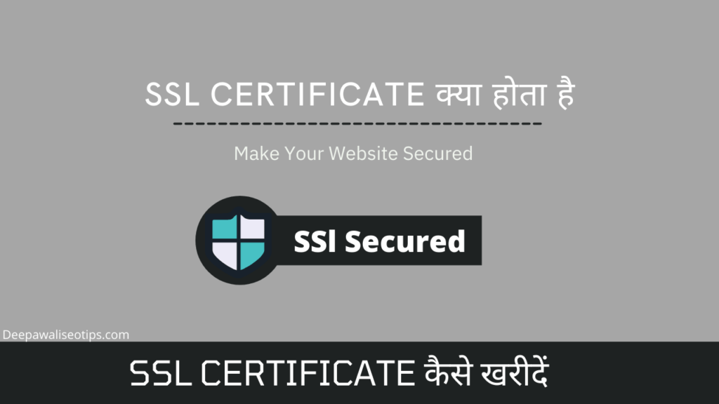 SSL Certificate kya hai