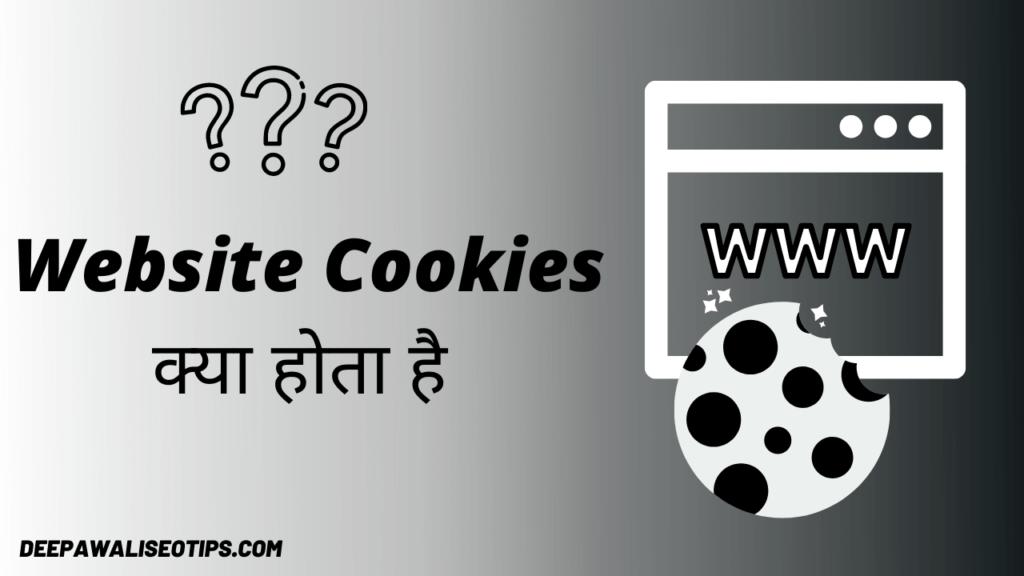 Website Cookies Kya Hota Hai