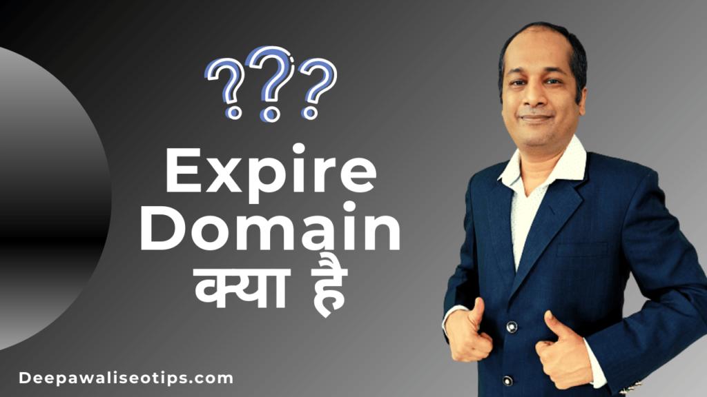 Expire Domain क्या है? इसे कहाँ से ख़रीदे? इसके फायदे क्या हैं?