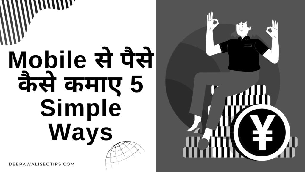 Mobile se paise kamaye: 5 simple ways