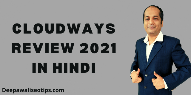 cloudways review in hindi